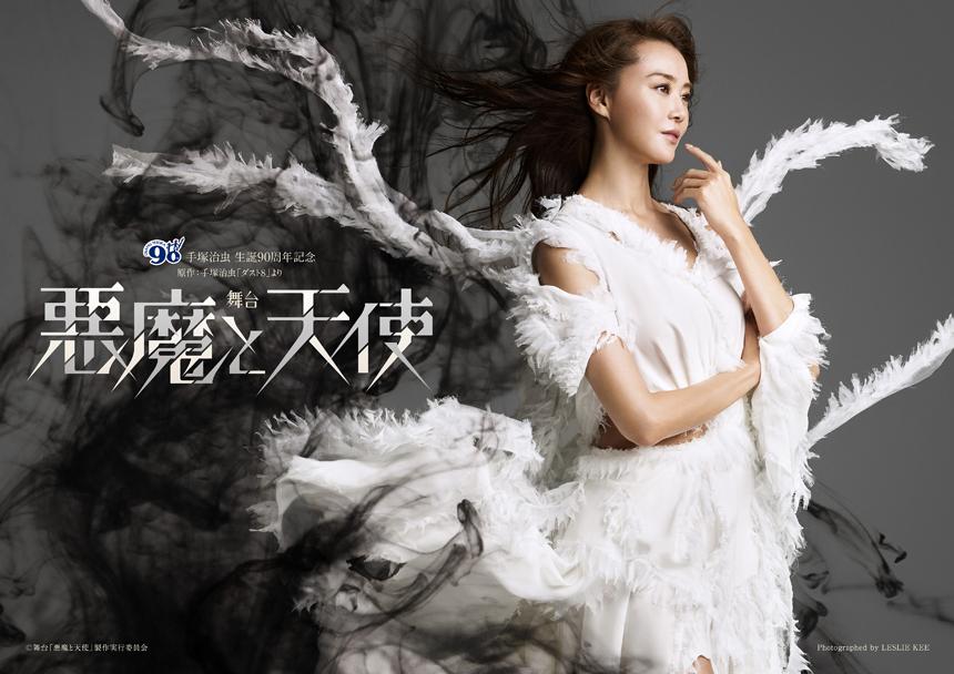 舞台『悪魔と天使』