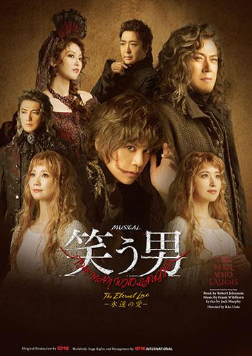 ミュージカル『笑う男 THE Eternal Love -永遠の愛-』