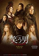 ミュージカル『笑う男 THE Eternal Love −永遠の愛−』