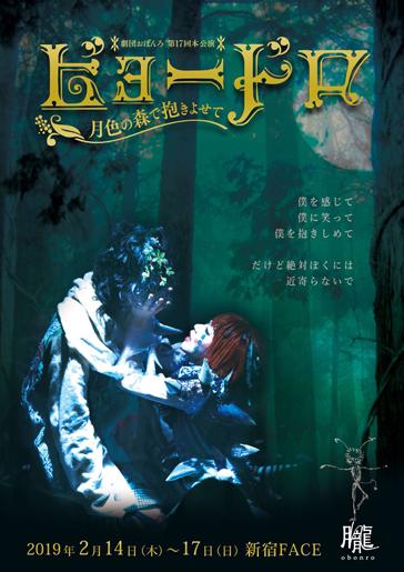 劇団おぼんろ第17回本公演『ビョードロ~月色の森で抱きよせて』