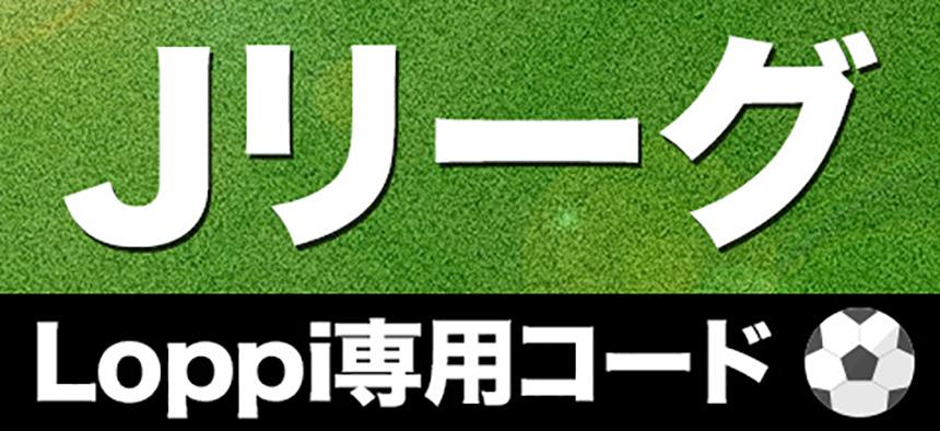 Jリーグ各チーム「Loppi専用コード」