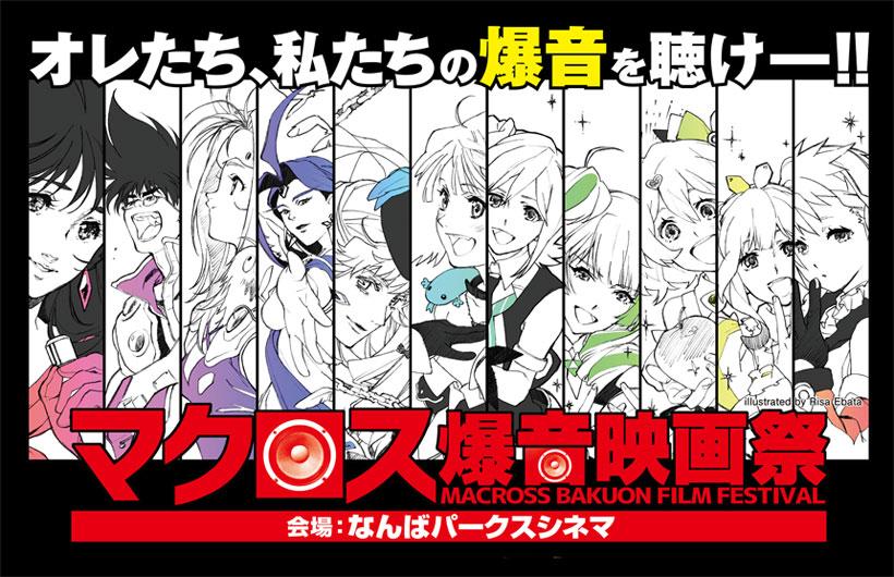 『マクロス爆音映画祭』 大阪/なんばパークス