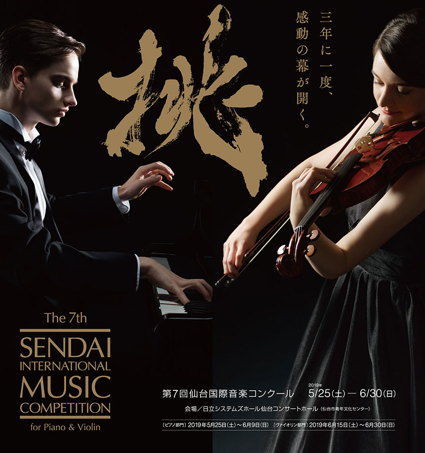 第7回 仙台国際音楽コンクール