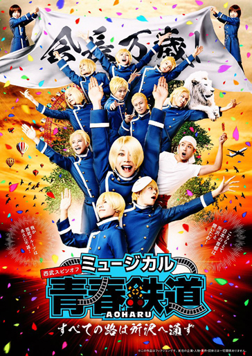 ミュージカル『青春-AOHARU-鉄道』~すべての路は所沢へ通ず~
