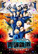 ミュージカル『青春−AOHARU−鉄道』〜すべての路は所沢へ通ず〜