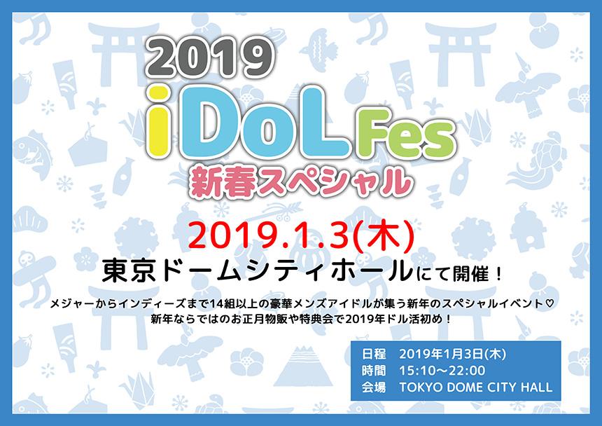 2019 iDoL Fes 新春スペシャル boys