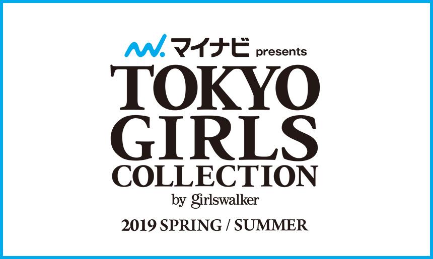 マイナビ presents 第28回 TOKYO GIRLS COLLECTION by girlswalker 2019 SPRING/SUMMER