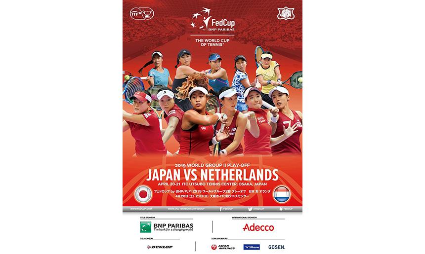 フェドカップ by BNPパリバ2019 ワールドグループ2部 プレーオフ「日本 対 オランダ」