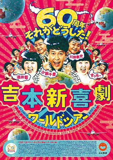 吉本新喜劇ワールドツアー ~60周年 それがどうした!~ 東京公演