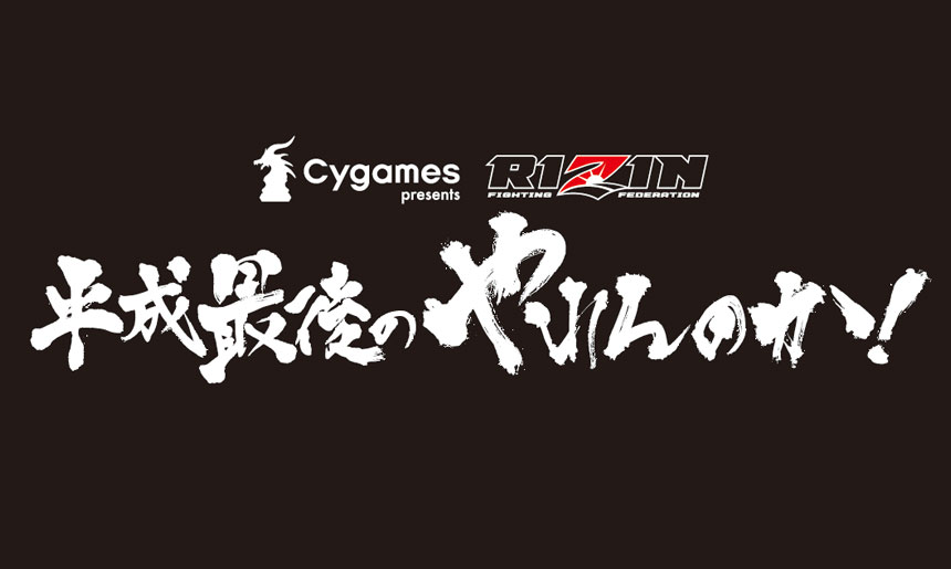 Cygames presents RIZIN 平成最後のやれんのか!