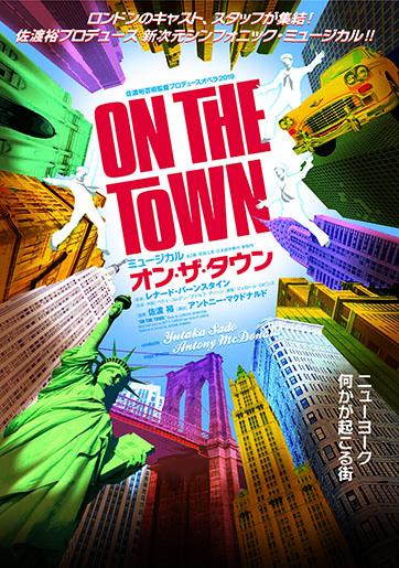 佐渡裕芸術監督プロデュースオペラ2019 ミュージカル『オン・ザ・タウン』