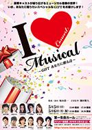 『I Love Musical 〜GIFT あなたに贈る詩〜』