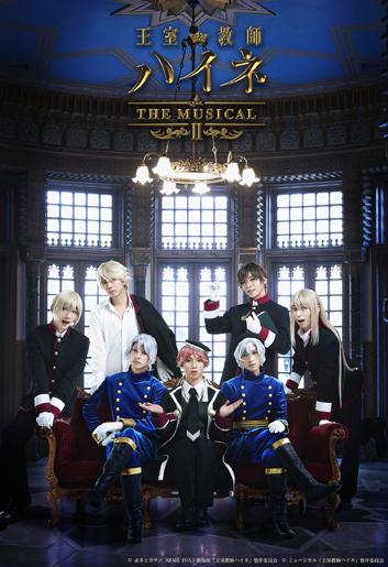 ミュージカル『王室教師ハイネ -THE MUSICAL Ⅱ-』