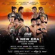 ONE: A NEW ERA -新時代-
