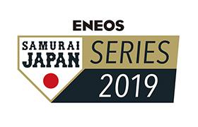 ENEOS 侍ジャパンシリーズ 2019