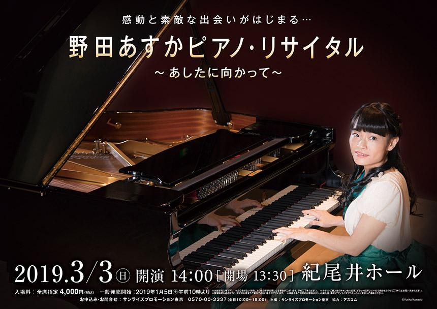 野田あすかピアノ・リサイタル ~あしたに向かって~