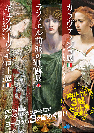 あべのハルカス美術館 西洋美術 3展セット券(大阪)