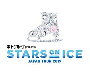 木下グループpresents STARS ON ICE JAPAN TOUR 2019 北海道公演