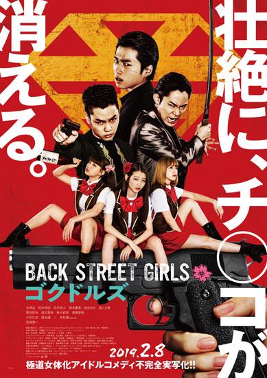 【事前座席選択可】 「BACK STREET GIRLS ―ゴクドルズ―」