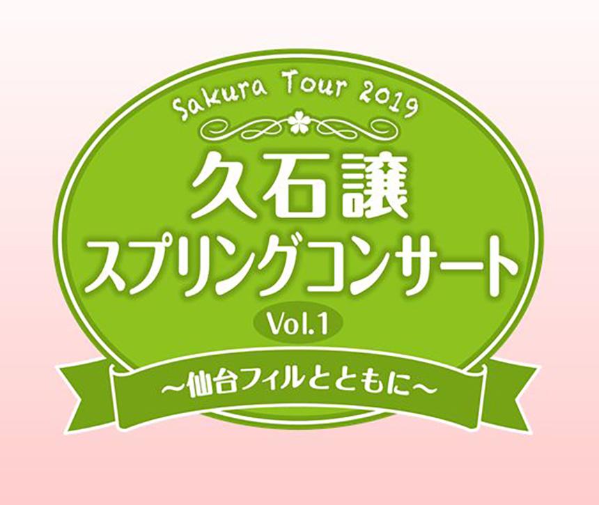 Sakura Tour Classics 2019 久石譲スプリングコンサート Vol.1~仙台フィルとともに~