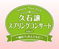 Sakura Tour Classics 2019 久石譲スプリングコンサート Vol.1〜仙台フィルとともに〜
