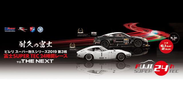 ピレリ スーパー耐久シリーズ 2019 第3戦 富士 SUPER TEC 24 時間レース