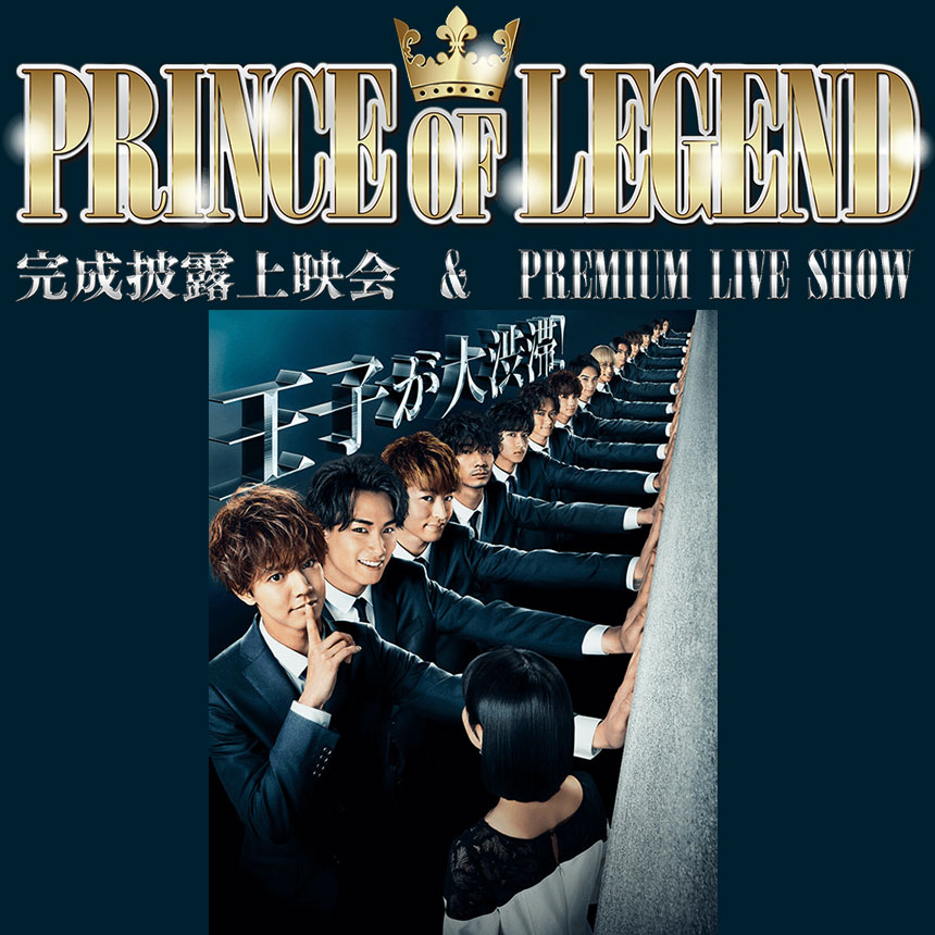 PRINCE OF LEGEND 完成披露上映会&PREMIUM LIVE SHOW