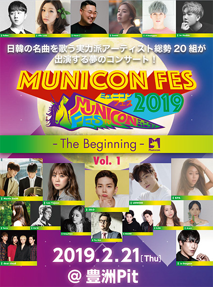 Municon FES 2019 ~The Beginning