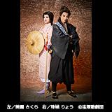宝塚歌劇 月組公演『夢現無双 -吉川英治原作「宮本武蔵」より-』『クルンテープ 天使の都』