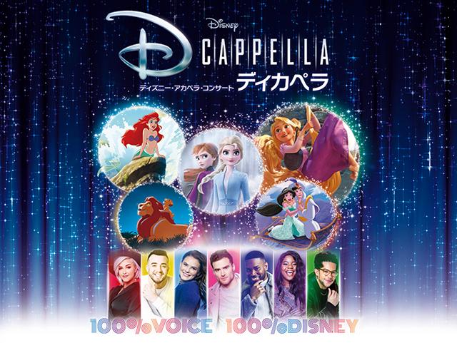 ディズニー・アカペラ・コンサート 「ディカペラ」