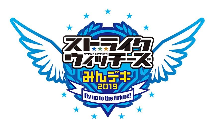 ストライクウィッチーズみんデキ2019 Fly up to the Future!
