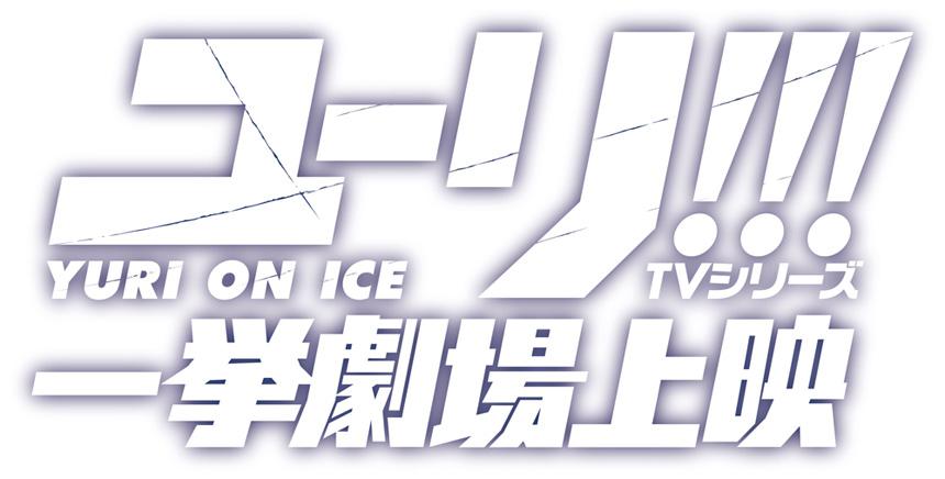 ユーリ!!! on ICE 一挙劇場上映舞台挨拶