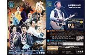中村雅俊45thアニバーサリー公演
