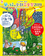 いしかわ・金沢 風と緑の楽都音楽祭2019