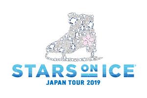 STARS ON ICE JAPAN TOUR 2019 大阪公演