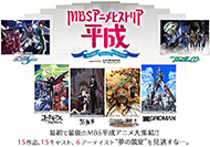 MBSアニメヒストリアー平成ー supported by LIVE DAM STADIUM