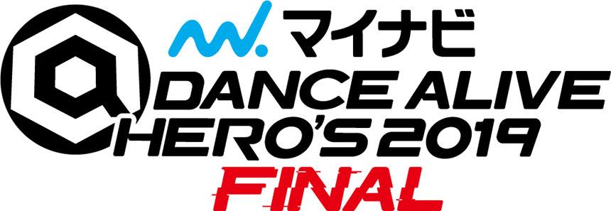 マイナビDANCE ALIVE HERO'S 2019 FINAL