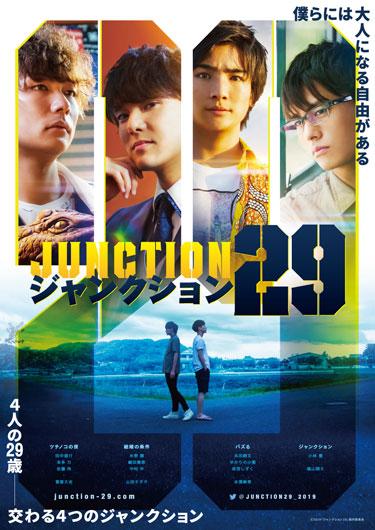 映画「ジャンクション29」完成披露プレミア上映会