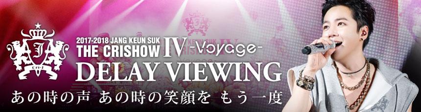 THR CRISHOWⅣ-Voyage- DELAY VIEWING