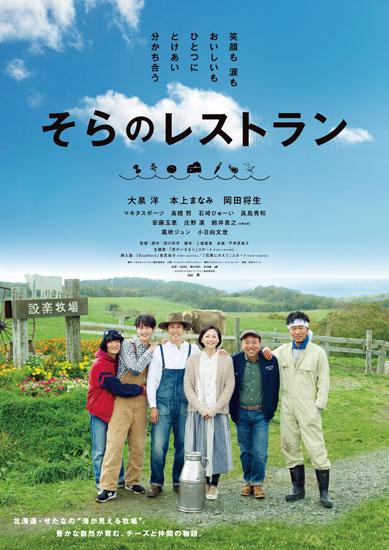 映画『そらのレストラン』初日、公開2日目、2/2(土)舞台挨拶