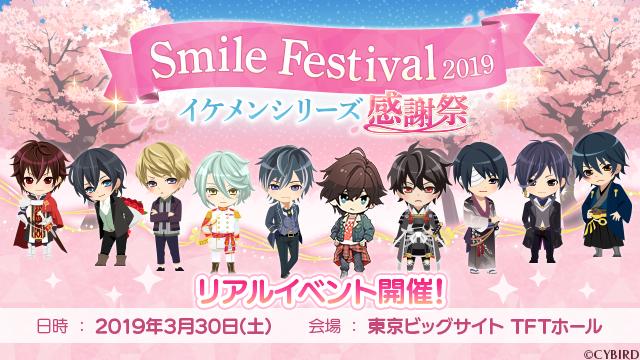イケメンシリーズ感謝祭2019 ~Smile Festival~