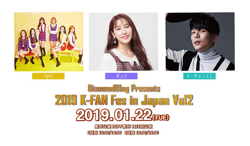 DiamondBlog Presents 2019 K-FAN Fes in Japan Vol2