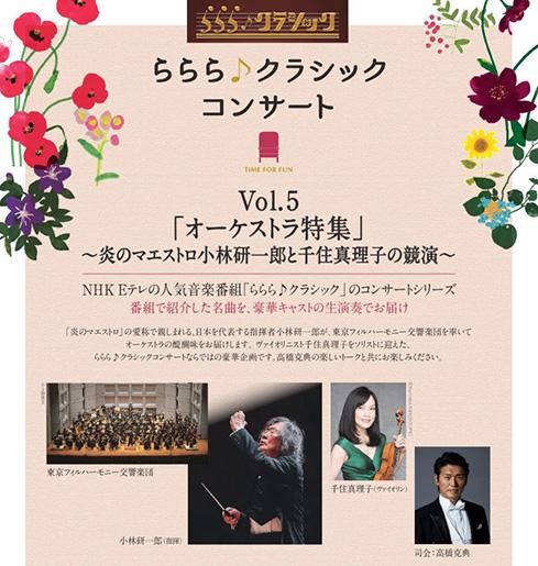 ららら♪クラシックコンサート Vol.5