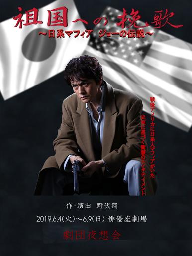劇団夜想会公演『祖国への挽歌』~日系マフィア ジョーの伝説~