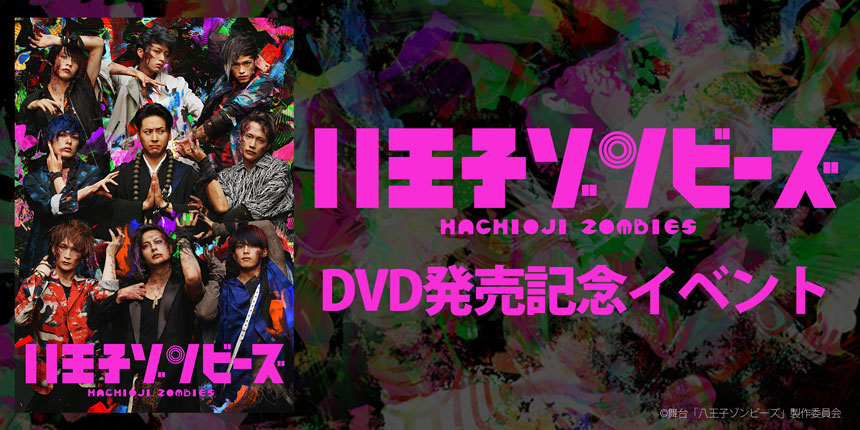 「八王子ゾンビーズ」DVD発売記念イベント
