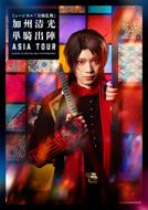 ミュージカル『刀剣乱舞』加州清光 単騎出陣 アジアツアー