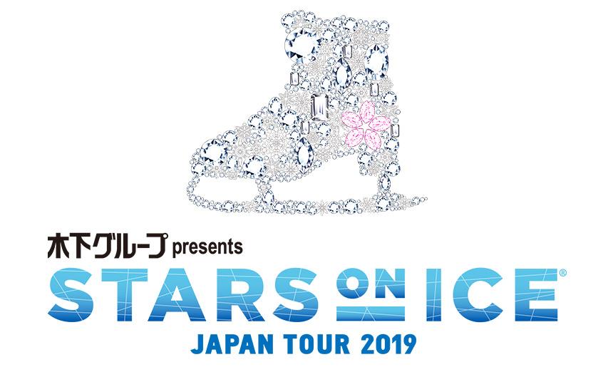 木下グループpresents STARS ON ICE JAPAN TOUR 2019(金沢)シャトルバス