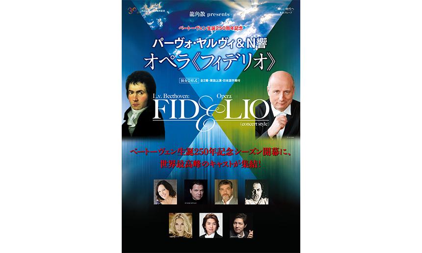 パーヴォ・ヤルヴィ&N響 ベートーヴェン生誕250周年記念オペラ『フィデリオ』<演奏会形式>