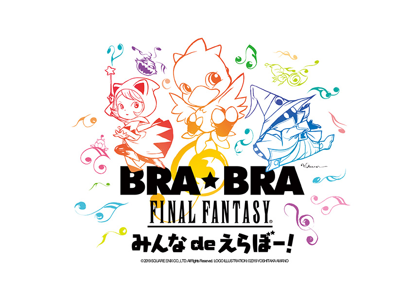 BRABRA FINAL FANTASY みんな de えらぼー! with Siena Wind Orchestra