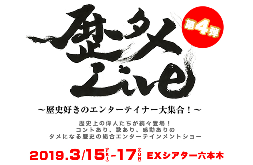 歴タメLive ~歴史好きのエンターテイナー大集合!~ 第4弾